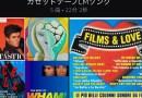 カセットテープ洋楽CMソング6選