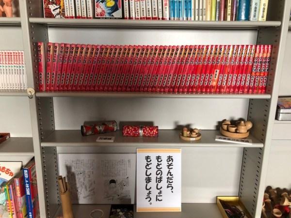 あそび書棚展示