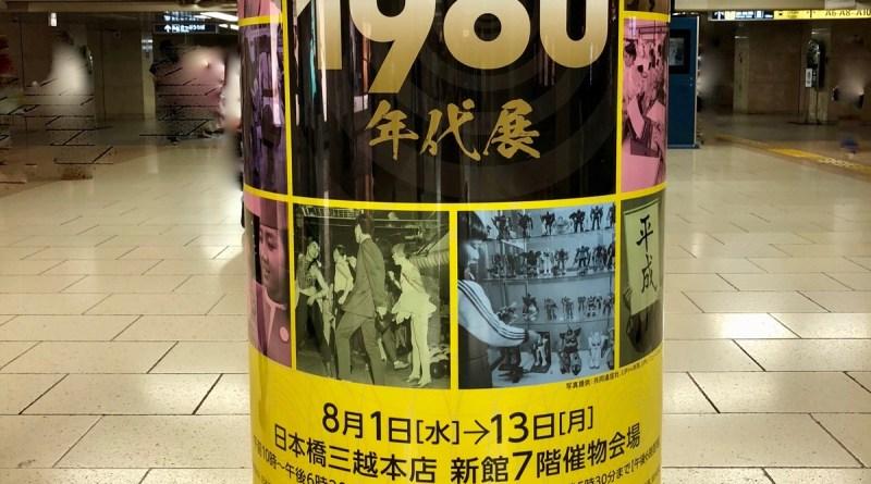 1980年代展広告