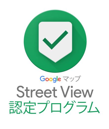 Google Map ストリートビュー認定