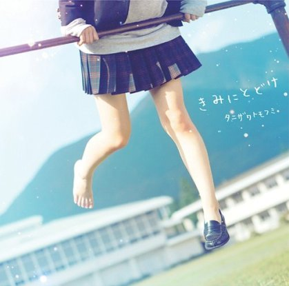 Kimi ni Todoke OP Single - Kimi ni Todoke