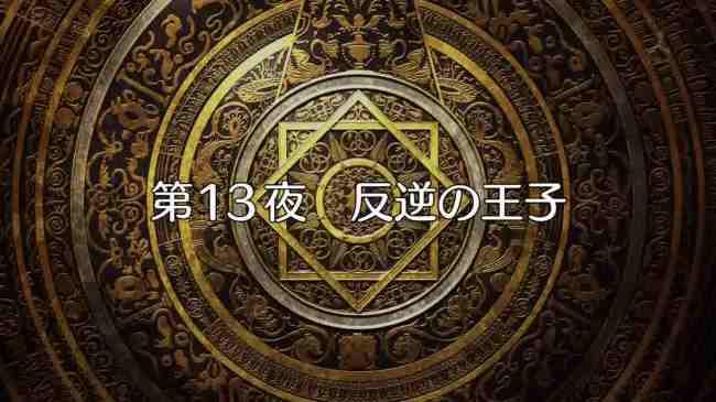 magi_12-00045