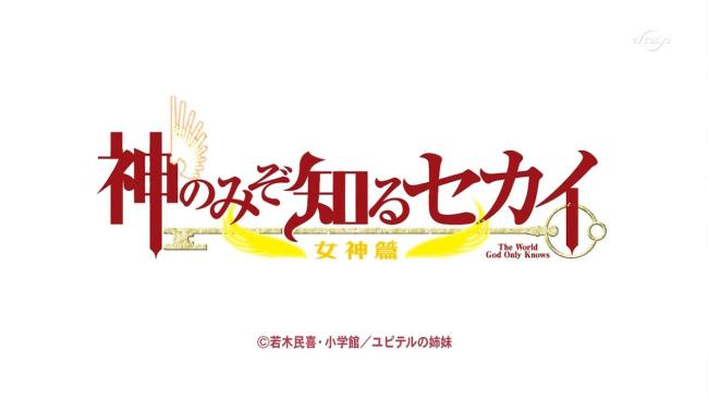 The World God Only Knows - Goddesses Arc OP Title