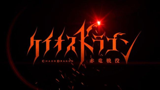 chaosdragon 1-6
