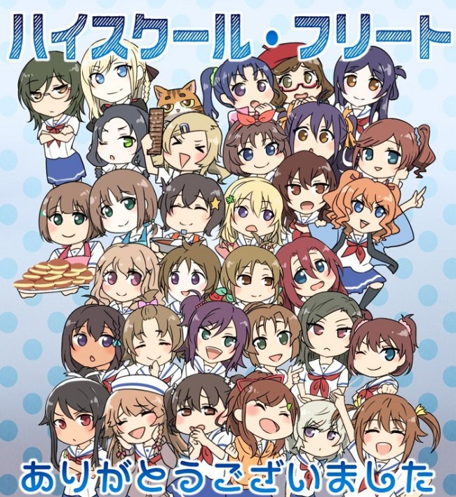 haifuri end - thanks