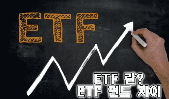 ETF 란