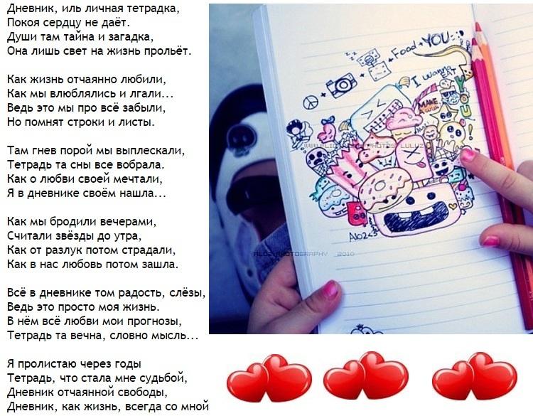 стихи для личного дневника фото очень редкий