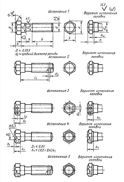 Болты с шестигранной головкой ГОСТ 7795-70