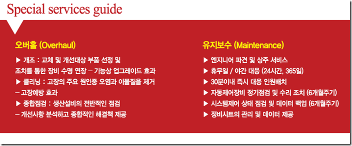special services guide 700 사용