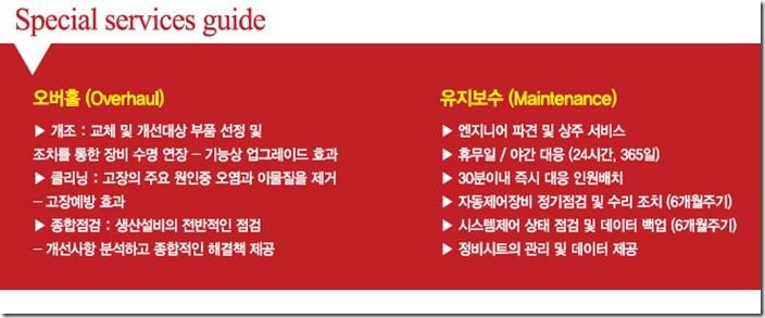 special-services-guide-700-_thumb3_t[2]_thumb_thumb_thumb_thumb_thumb