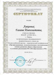 Сертификат Всероссийская научно-практическая конференция. г. Пермь, 2014