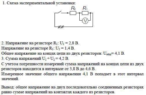 Напряжение при последовательном соединении двух проводников