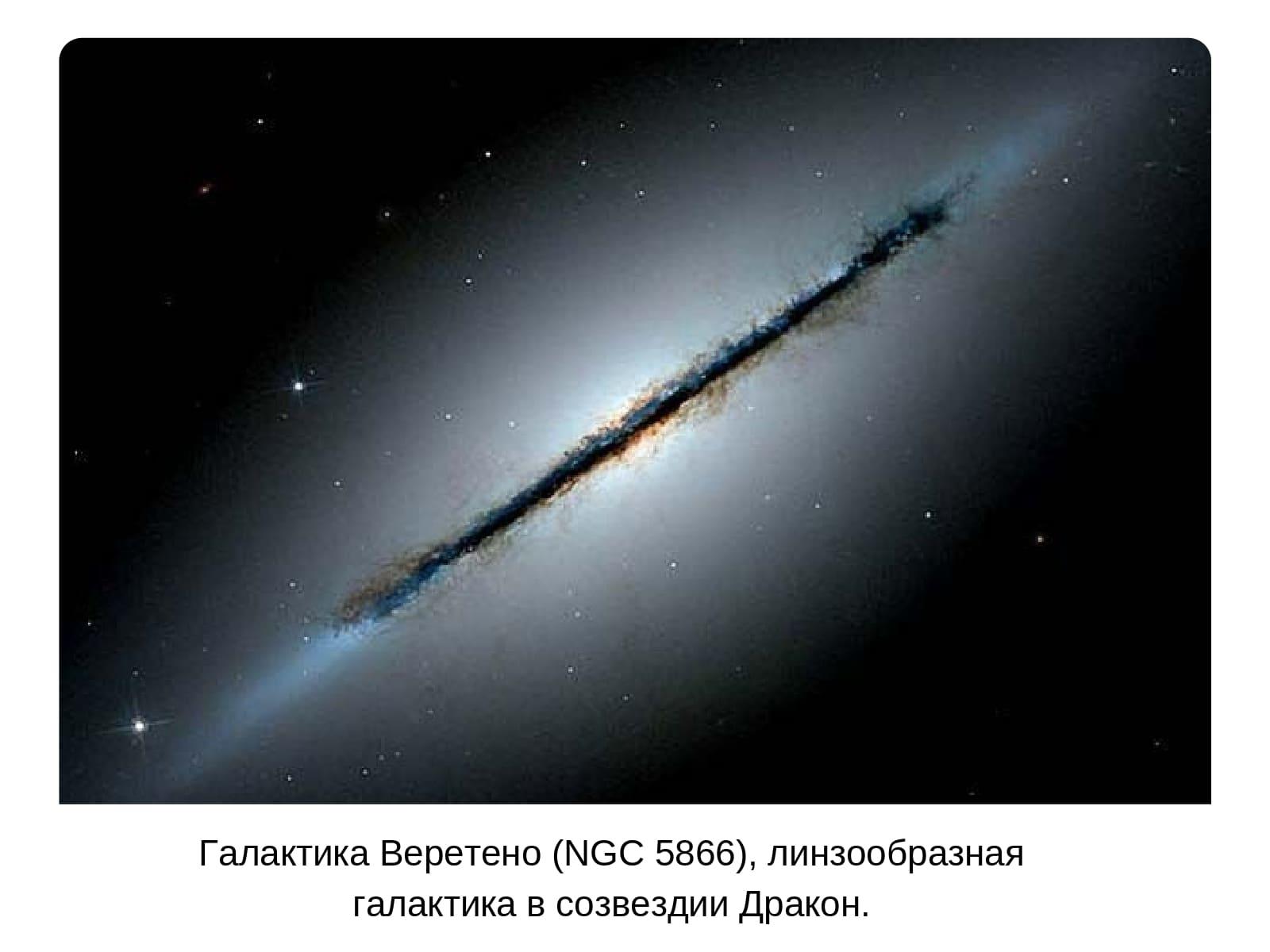 галактика Веретено