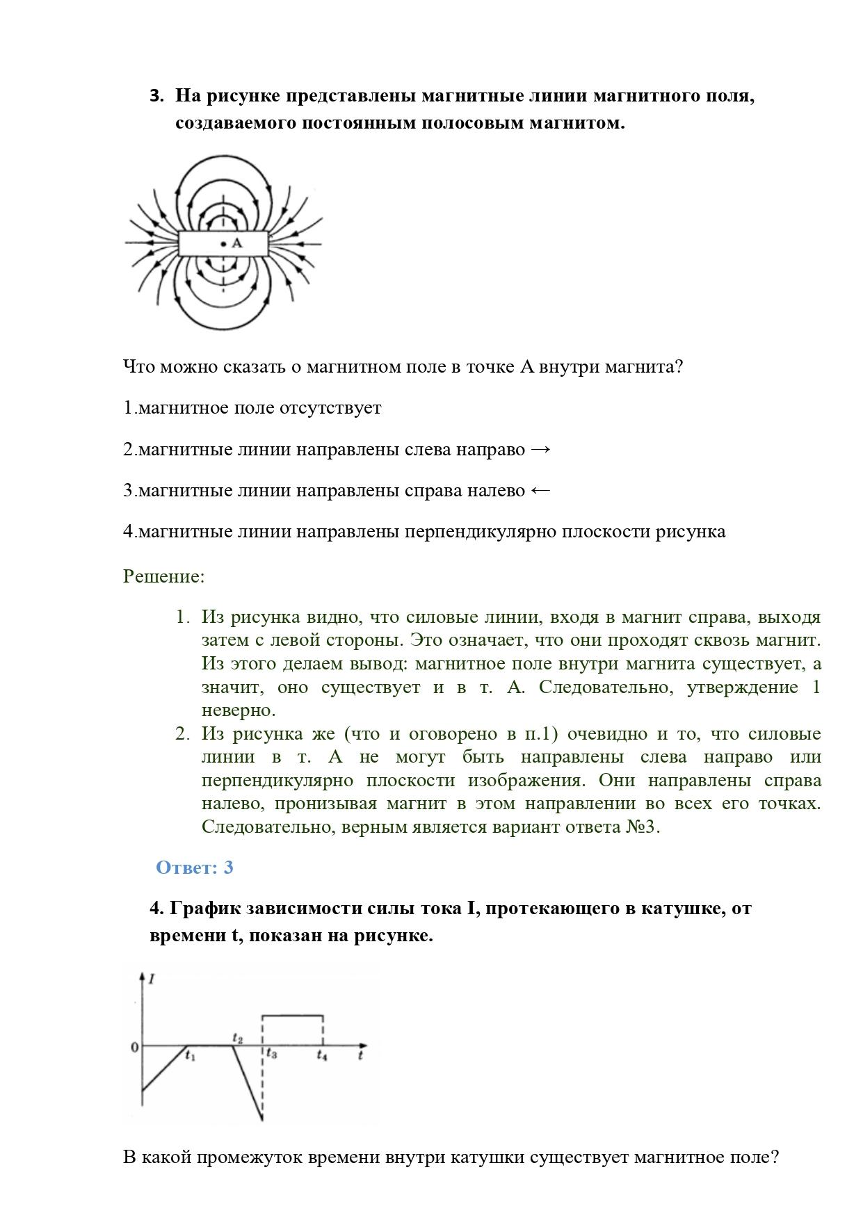 ОГЭ подготовка задание 13 страница 3