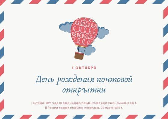 День рождения почтовой открытки. 1 октября