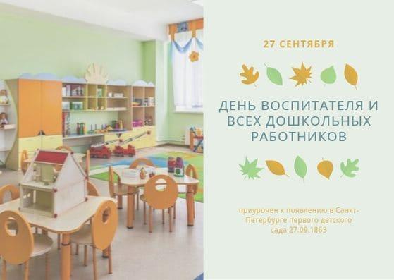 День воспитателя и всех дошкольных работников. 27 сентября