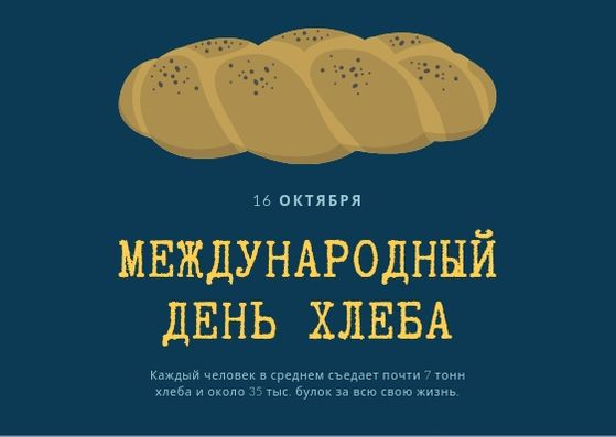 Всемирный день хлеба. 16 октября