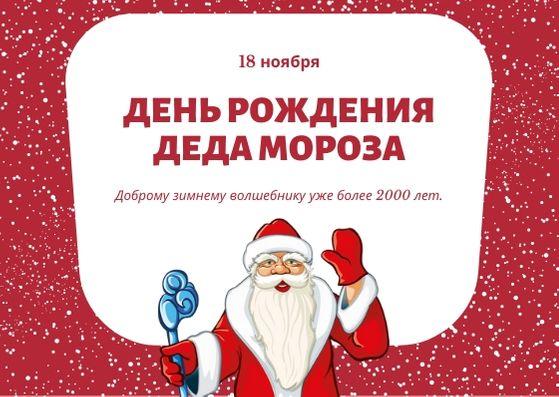 День рождения Деда Мороза. 18 ноября