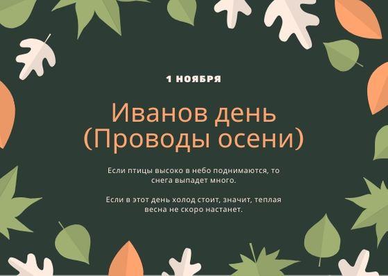 Иванов день. Проводы осени. 1 ноября