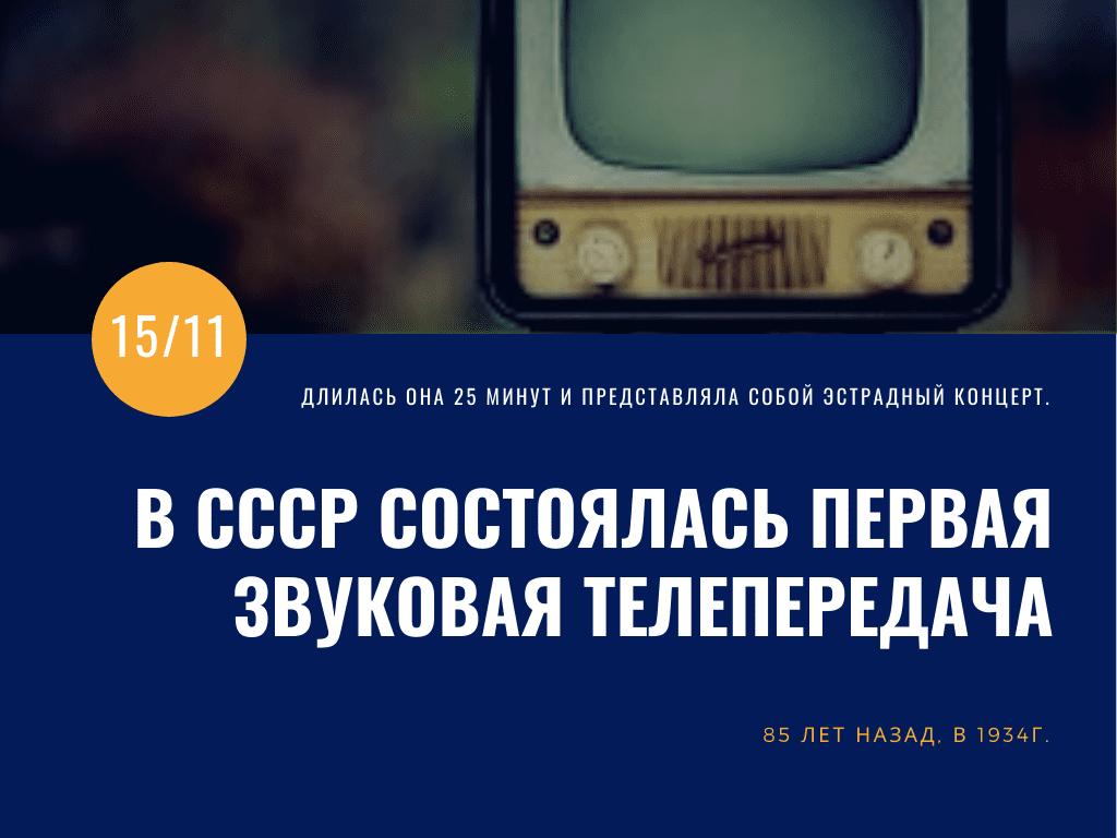 В СССР состоялась первая звуковая телепередача. 15 ноября