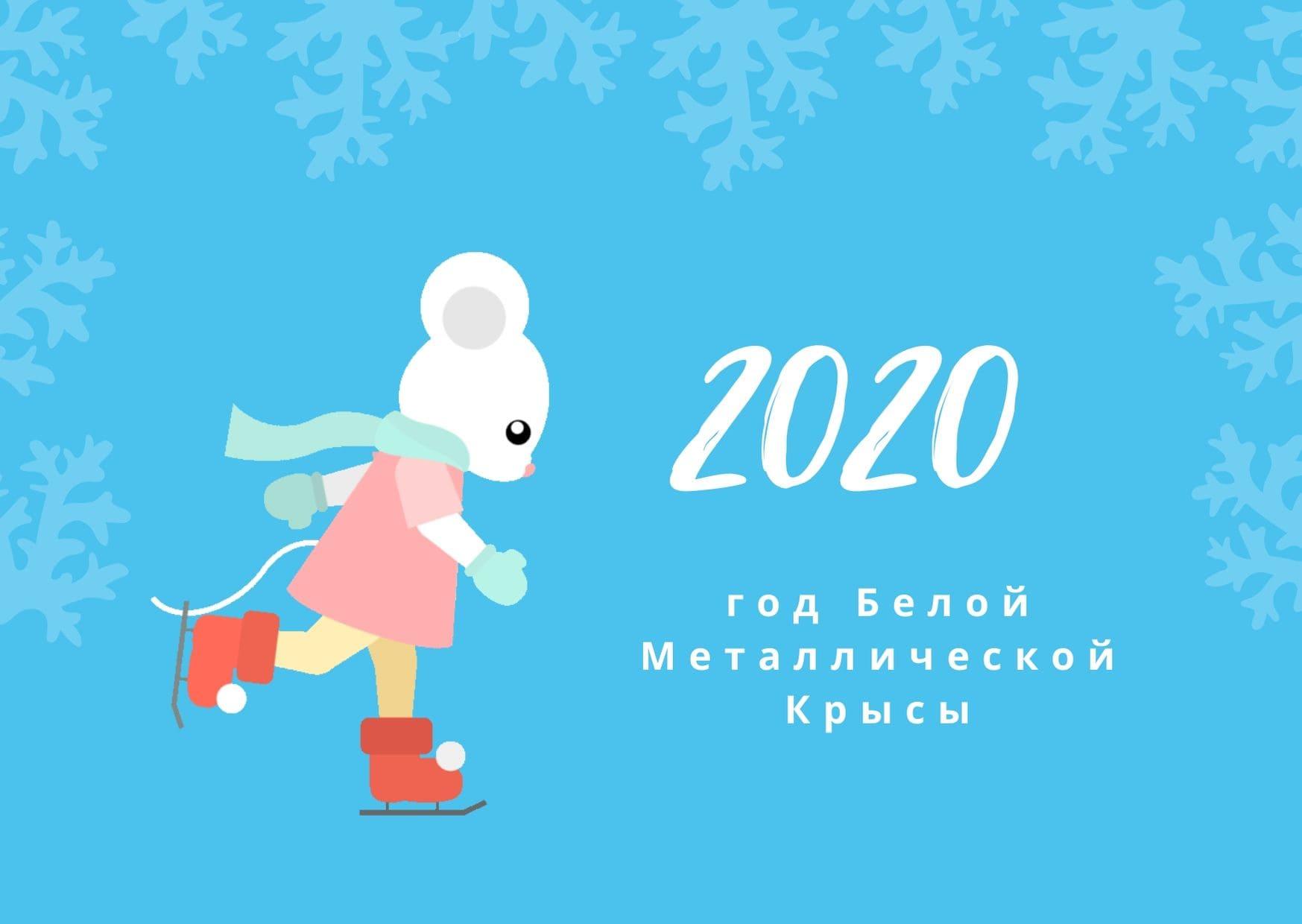 2020 год Белой Металлической Крысы
