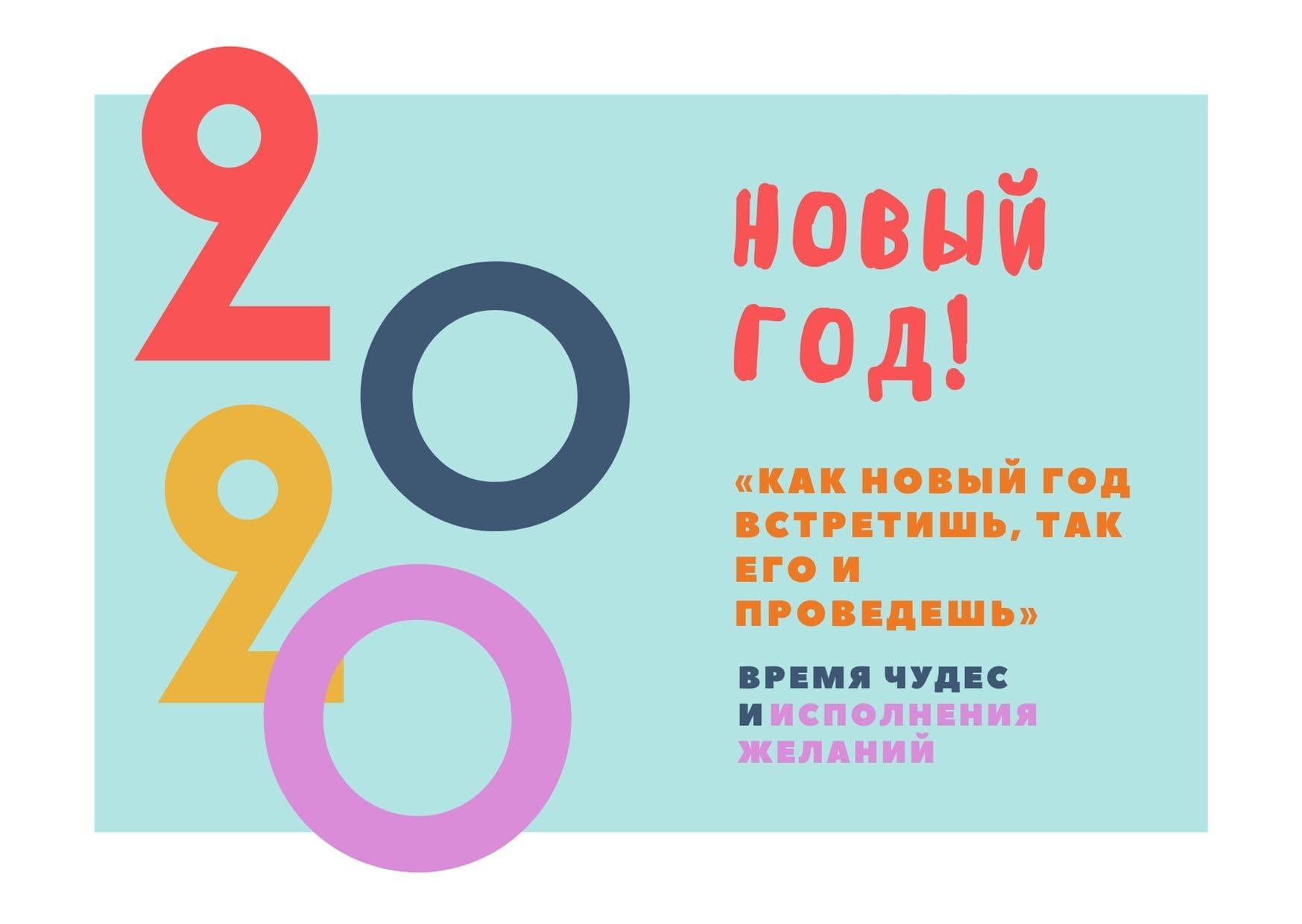 2020 Новый год!
