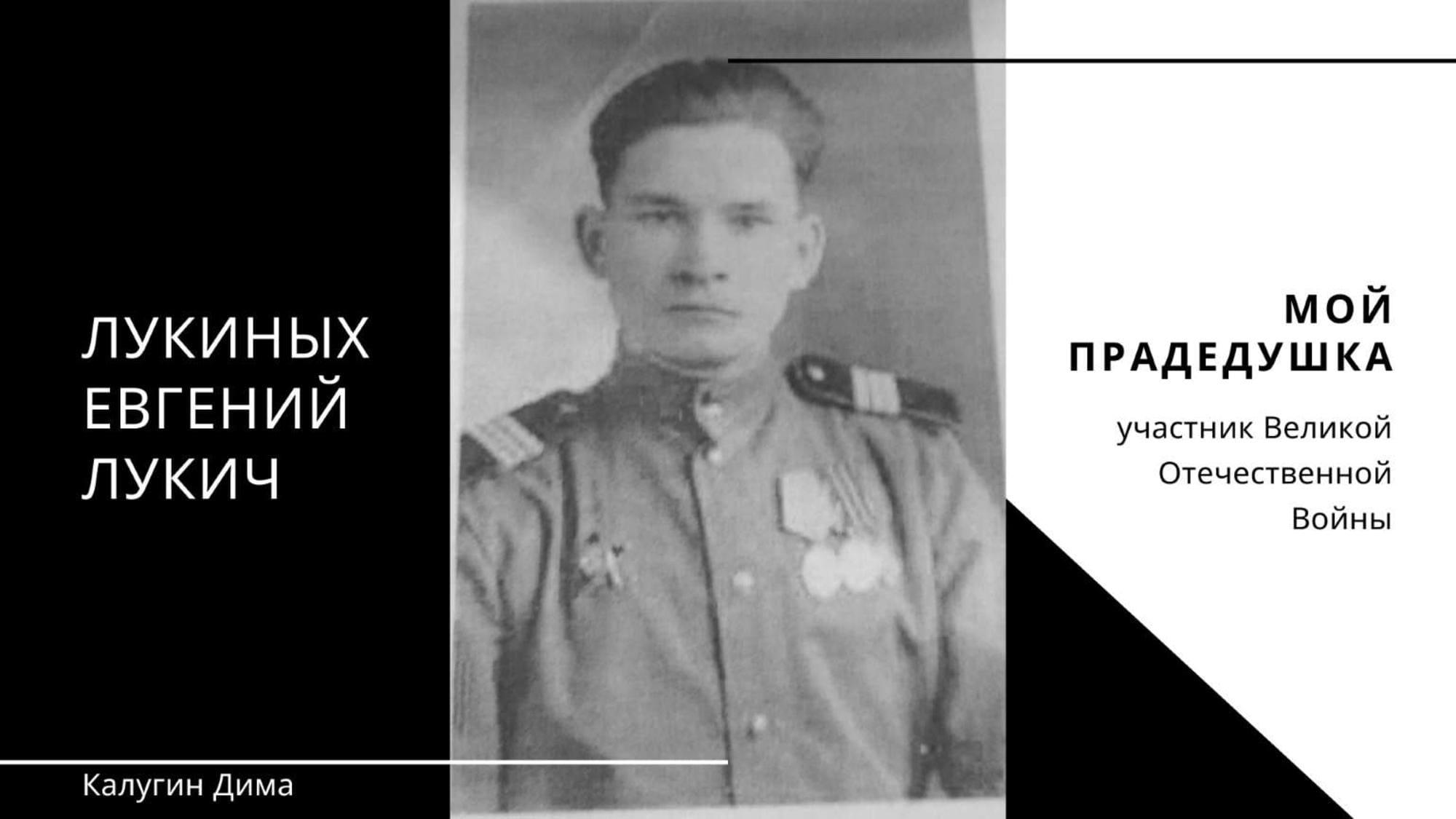 Лукиных Евгений Лукич