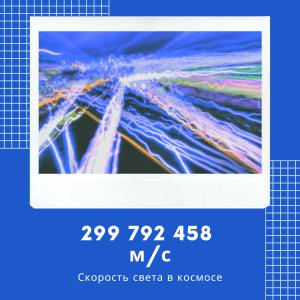 299 792 458 м/сек скорость света в космосе