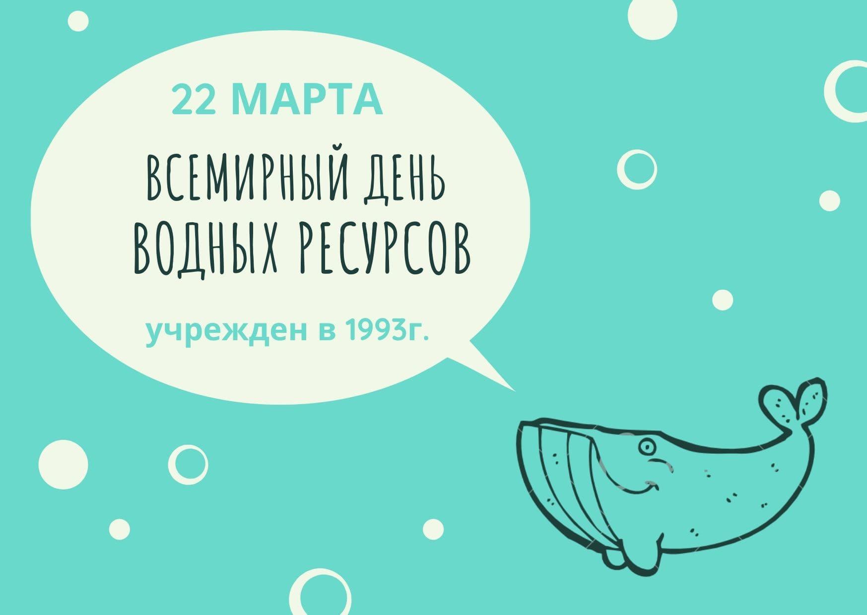 Всемирный день водных ресурсов. 22 марта