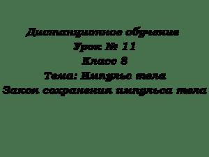 Дистанционное обучение. Урок № 11. Класс 8. Тема: Импульс тела. Закон сохранения импульса тела