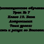 Дистанционное обучение. Урок № 7. Класс 10. База. Астрономия. Тема урока: Жизнь и разум во Вселенной