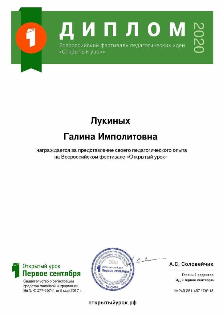 """Диплом за представление своего педагогического опыта на Всероссийском фестивале """"Открытый урок"""""""