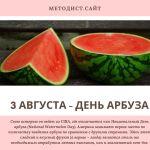 День арбуза — 3 августа