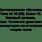 Дистанционное обучение. Урок № 16 (35). Класс 10. Базовый уровень. Тема: Основное уравнение молекулярно-кинетической теории газов