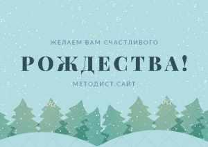Желаем вам счастливого Рождества