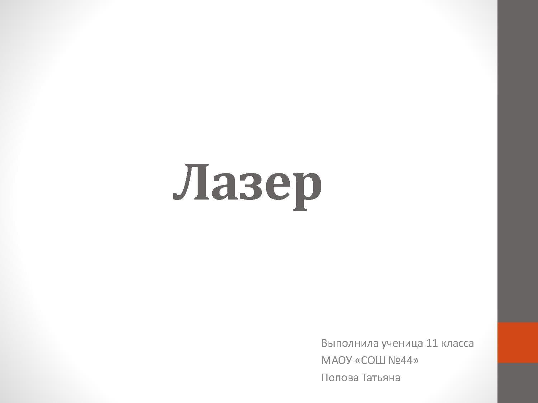 """Лазер. Выполнила ученица 11 класса МАОУ """"СОШ №44"""" Попова Татьяна"""