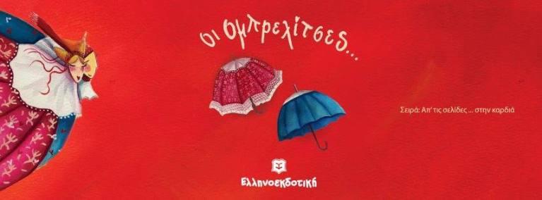 Read more about the article ΟΟμπρελίτσες της Εύης, γράφει η Γιάννα.