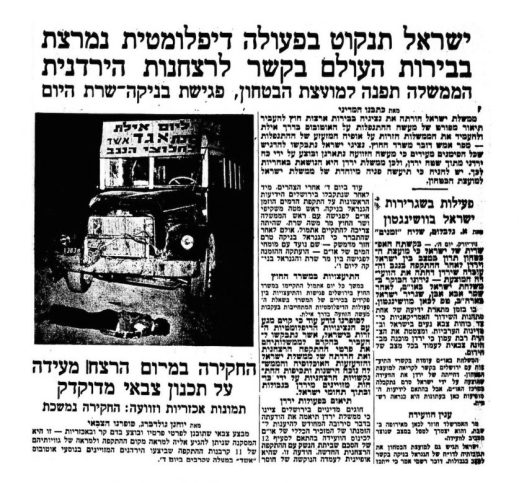 """التغطية الإخبارية لهجوم """"معاليه عقرفيم"""" في صدر الصفحة الأولى لصحيفة """"زمانيم"""" العبرية عدد 19 مارس/ آذار 1954. ويظهر في إطار الصورة الحافلة المستهدفة في الهجوم."""