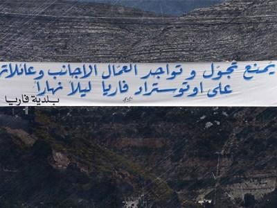 دقّ الأسافين بين الفلسطينيّ والسوريّ