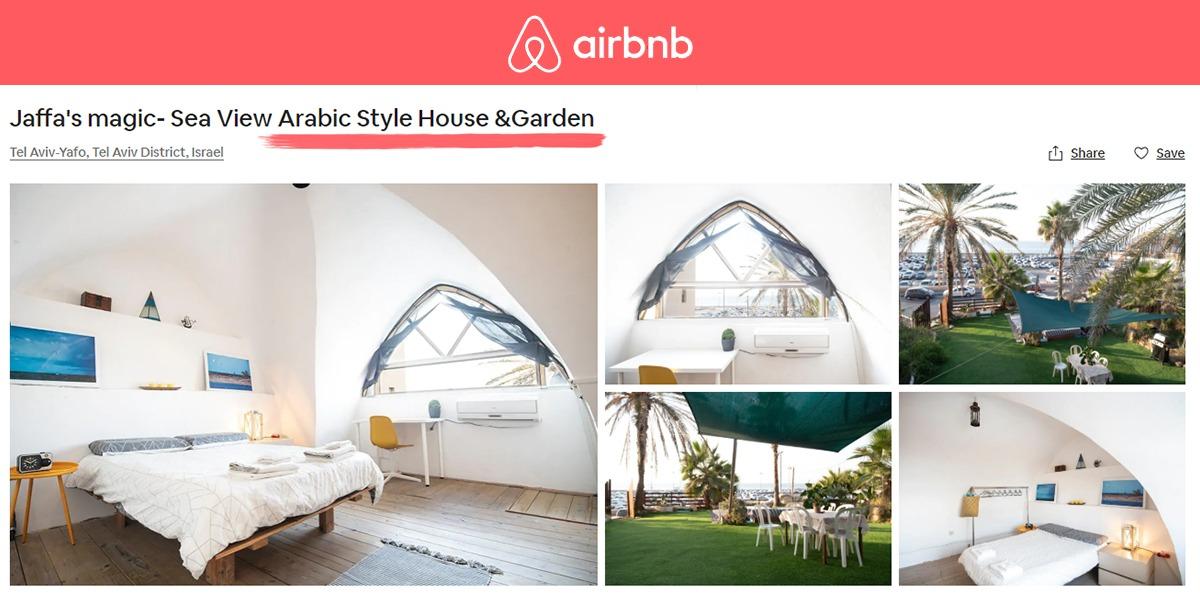 للإيجار على Airbnb.. بيوتنا المسروقة في يافا