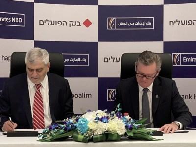 """رقبة البنوك الإماراتيّة سدادة لبنوك """"إسرائيل"""""""
