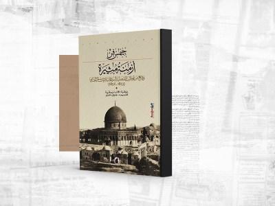 """كتاب """"أزمنة مثيرة"""".. فلسطين من نافذة القنصل"""