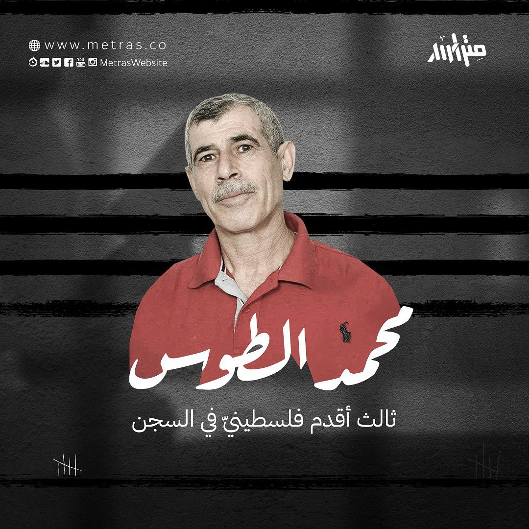 محمد الطوس: ثالث أقدم فلسطينيّ في السجن