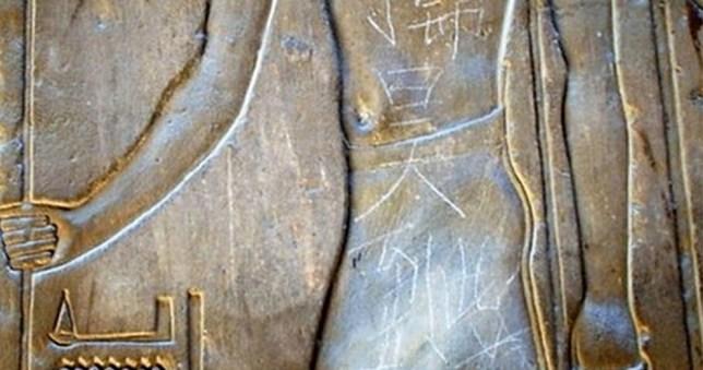 Egyptian artwork, vandalised
