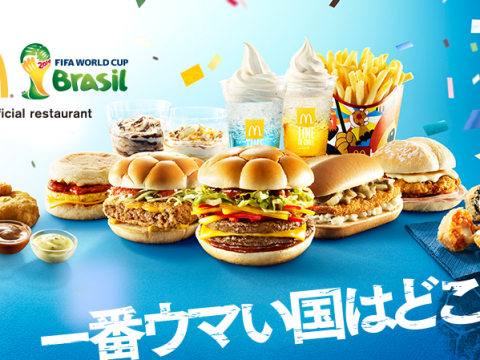 McDonalds releases official Brazil 2014 World Cup burger. Seriously.