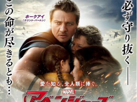 A Japanese Avengers: Age Of Ultron poster contains a MASSIVE plot spoiler