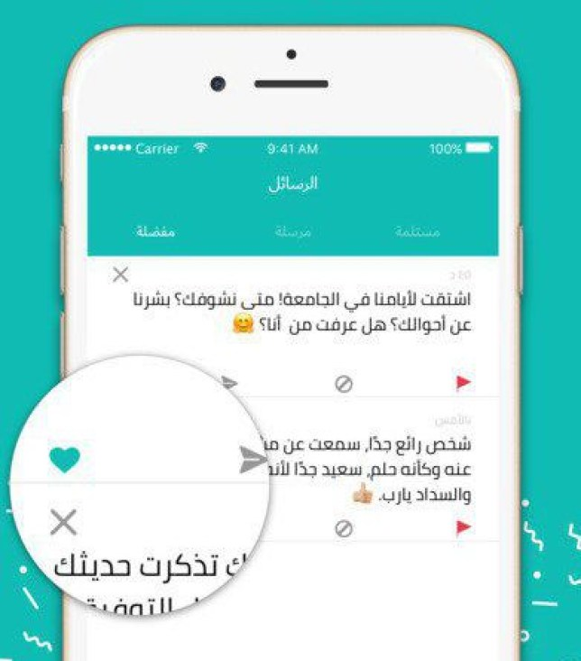 What is the Sarahah honesty app and how can you link it to