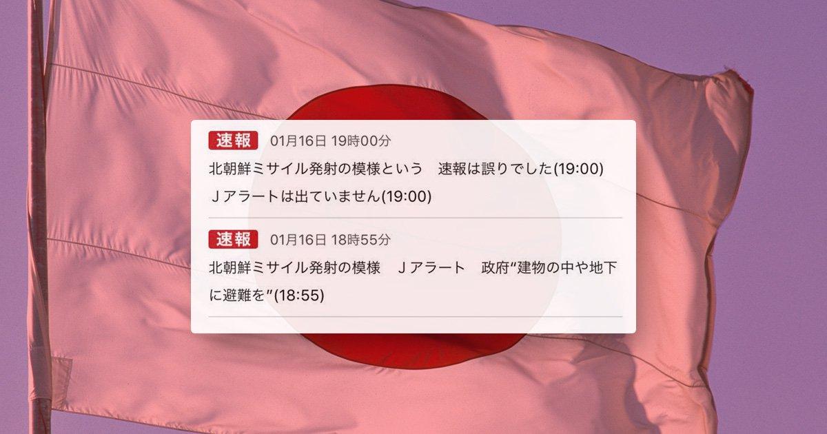 Japanese broadcaster sends out false North Korea missile alert