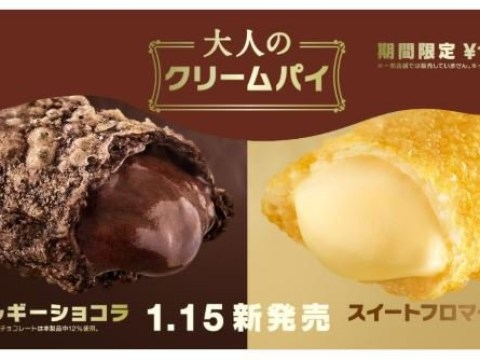 McDonald's in Japan is selling a brand new dessert with a very rude name