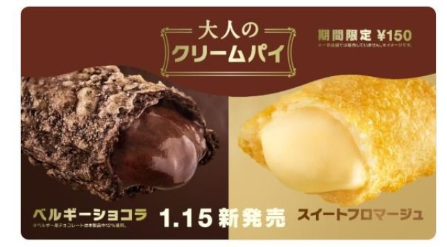 McDonald's in Japan are selling a 'cream pie for adults' - a lovely dessert that doesn't translate well